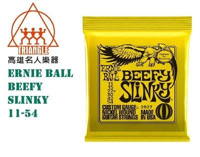 【名人樂器】Ernie Ball BEEFY SLINKY 鎳纏繞弦 電吉他弦 吉他弦 (11-54) P02627