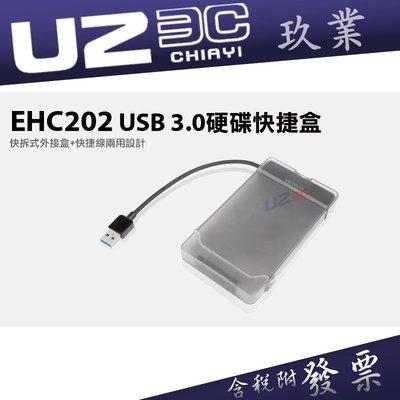 『嘉義U23C含稅開發票』登昌恆 EHC202 USB3.0多功能快捷盒