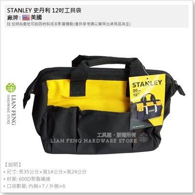 【工具屋】*含稅* STANLEY 史丹利 12吋工具袋 STST512114 工具袋 收納包 工具包 腰掛 工作帶