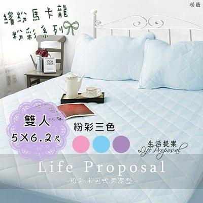 【生活提案】馬卡龍粉彩系列床包式保潔墊(淡藍)雙人5X6.2尺/台灣製保護床墊必備/防髒汙/租屋團購