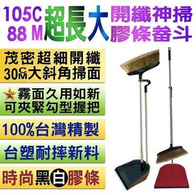 (2組入)台灣製造大雷神超細開纖神掃時尚畚斗特價組 灰紅二色可選 2入組掃把組 畚斗組