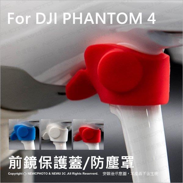 【薪創台中】for 大疆 DJI Phantom 4 專用 前鏡保護蓋 防塵罩 避障鏡頭保護罩 空拍機配件