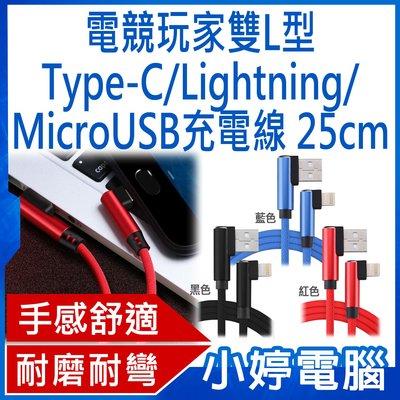 【小婷電腦*充電線】全新 電競玩家雙L型Type-C/Lightning/MicroUSB編織充電線 25CM