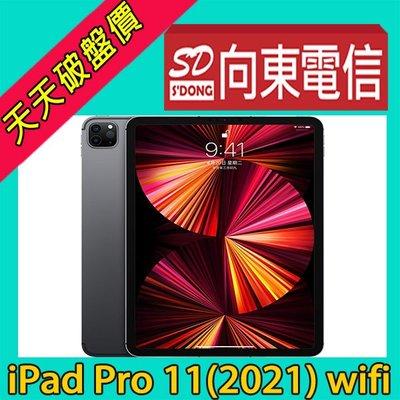【向東-南港忠孝店】apple ipad pro 11 3th wifi 128g (2021) m1平板空機22800