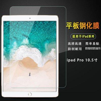 【手機殼專賣店】新iPad 2017鋼化膜 iPadPro10.5吋 蘋果平板玻璃貼膜保護膜 pro