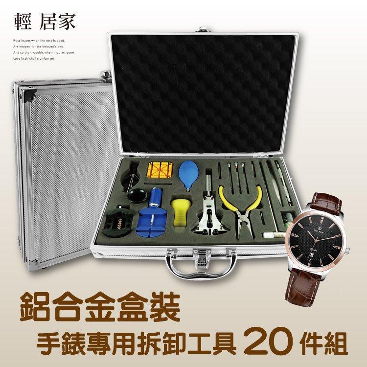 鋁合金盒裝手錶專用拆卸工具20件組 手錶維修工具 開後蓋拆錶帶器 修錶工具-輕居家8331