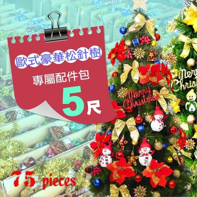 聖誕樹配件包 適用5尺松針樹 豪華聖誕佈置精美配件75個 不含樹 單購專區 聖誕裝飾 耶誕飾品 聖誕禮物【聖誕特區】