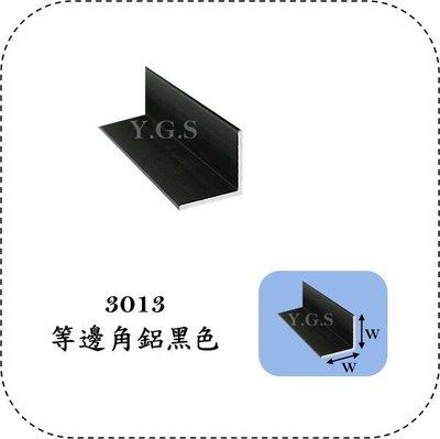 Y.G.S~其他五金~3013等邊角鋁/封邊飾條/鋁條 黑色 3M(需裁切100cm) (含稅)
