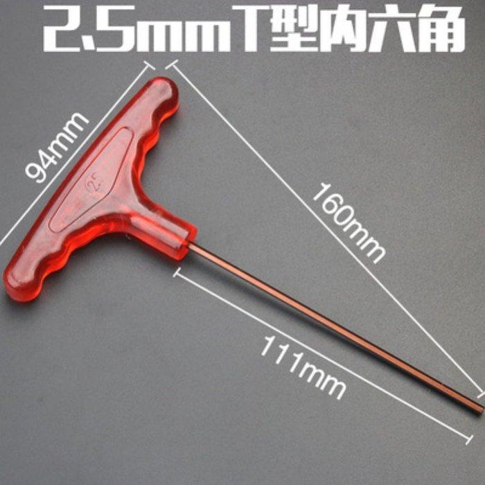 【台灣現貨】T型S2鉻釩鋼加長六角板手(規格:2.5mm)#內六角扳手 六角螺絲刀 五金工具