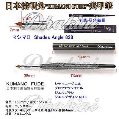 《828日本流氓兔光療雕花筆》~熊野系列單支刊登款;高品質、低價格,輕鬆完成美甲藝術創作