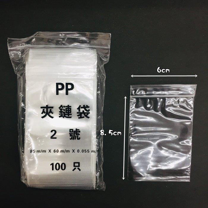 【阿LIN】2920AA 夾鏈袋 透明PP 2號 食物袋 密封 超厚 100入 透明 防水 封口袋 包裝袋