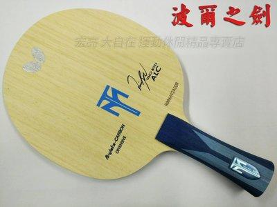 宏亮 含稅含發票  蝴蝶牌 BUTTERFLY 桌球拍 刀板  碳纖板 TIMO BOLL ALC 波爾之劍