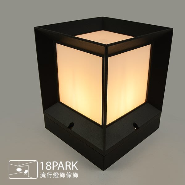 【18Park 】簡約實用 Big cubic [ 戶外-大立方造型燈 ]