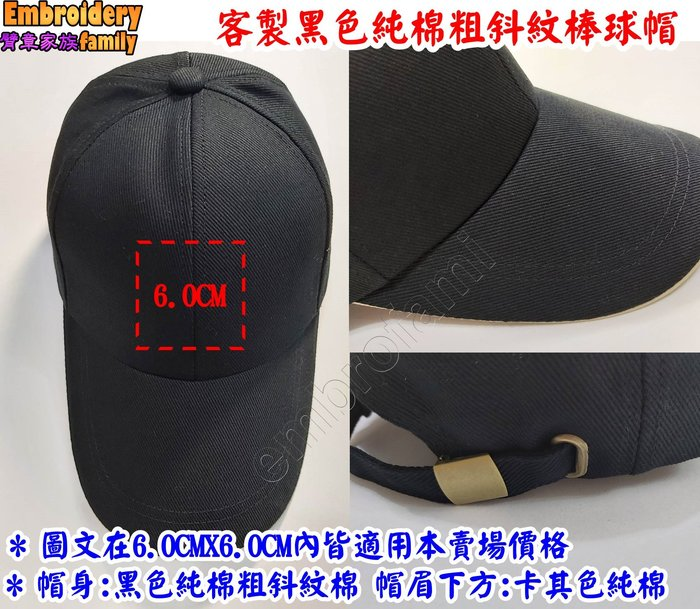 ※10頂直購客製圖案高品質※客製精美刺繡黑色運動帽棒球帽活動帽10頂的客製賣場(帽子+繡工+製版)