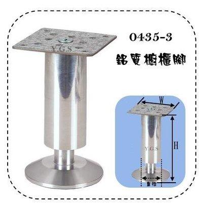 Y.G.S~家具五金系列~0435-3鋁質櫥櫃腳 (含稅)