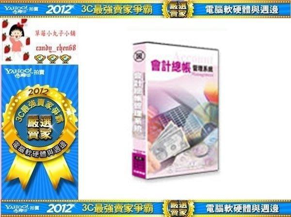 【35年連鎖老店】元欣會計總帳管理系統(實用版單機版)有發票/可全家/繁體