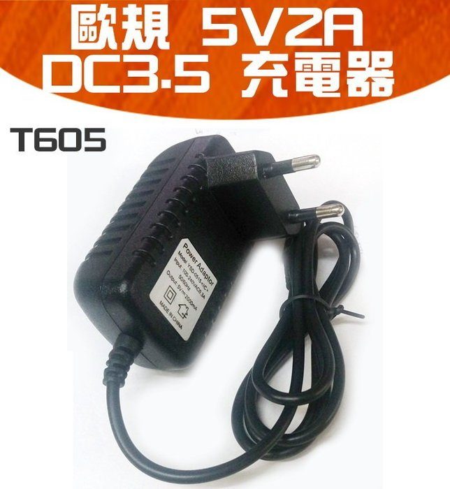 【傻瓜批發】(T605)歐規 5V2A DC3.5充電器 旅充頭 充電頭 變壓器 韓國 雙圓插頭 板橋現貨