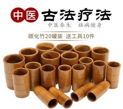 20個碳化竹筒竹罐拔火罐竹罐拔罐器30罐水煮竹子家用醫用一套裝