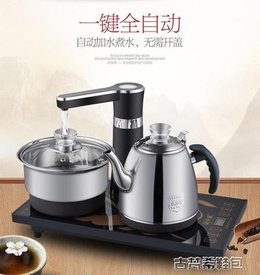 煮茶器 全自動上水壺電熱水壺燒水壺家用抽水式功夫茶電磁爐茶具燒水壺 igo