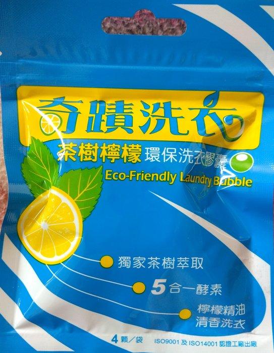 佳能紀念品    奇蹟洗衣   茶樹檸檬環保洗衣膠囊   4入裝