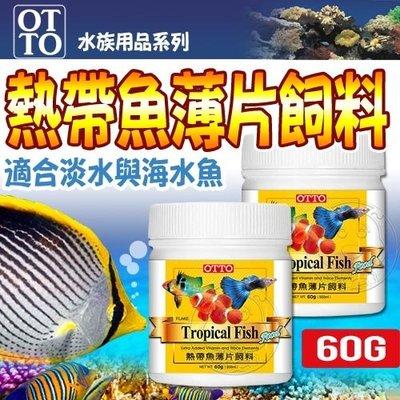 【🐱🐶培菓寵物48H出貨🐰🐹】台灣OTTO》水族用品系列FF-04L熱帶魚薄片飼料60g特價240元自取不打折蝦