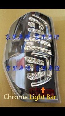 京里車燈專網  福特 RANGER PICK UP 12 13 14 15年 光柱LED尾燈一組3999