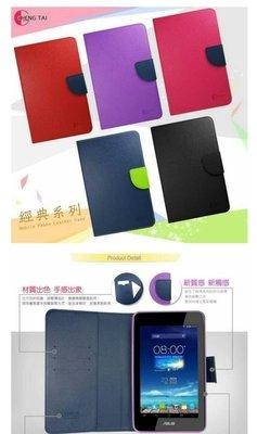 @摩比通訊@雙色皮套 側掀皮套 平板 ASUS ZenPad 3S 10 Z500KL