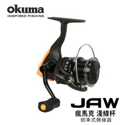 """okuma  """"瘋馬克"""" 淺線杯 捲線器 40M"""