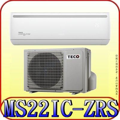 《三禾影》TECO 東元 MS22IC-ZRS/MA22IC-ZRS 一對一 專案變頻單冷分離式冷氣 R32環保新冷媒