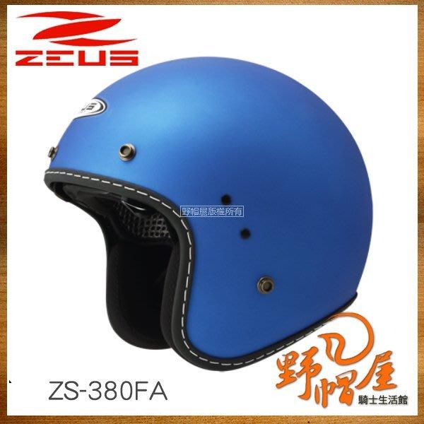 三重《野帽屋》ZEUS ZS-380 FA 復古帽 內鏡片 復古騎士風 GOGORO。消光銀藍