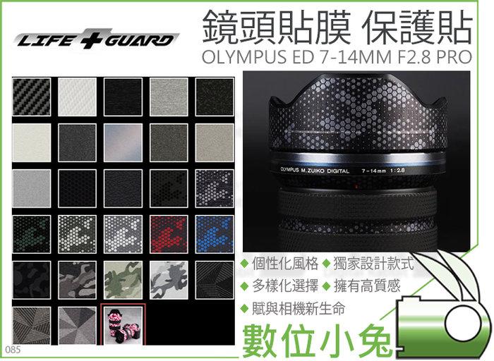 數位小兔【鏡頭貼膜 LIFE+GUARD OLYMPUS ED 7-14MM F2.8 PRO】防刮 保護貼 包模