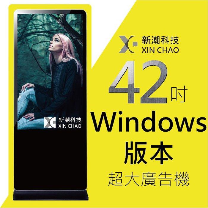 【新潮科技】42吋超薄直立式電子看板《Windows版》 導覽機 商場 學校 電梯 展覽場 賣場查詢機 圖片影片分屏播放