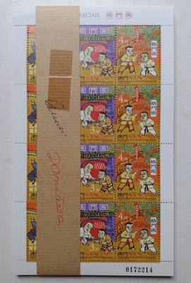 格鬥術郵票共50版(其中49版連號)(200套郵票),新票,部分有黃