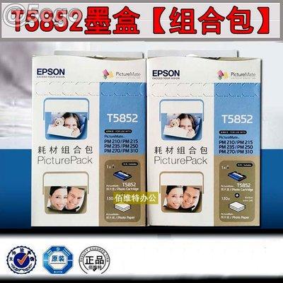 5Cgo【權宇】EPSON PM270/PM215/T5852 T585250原廠盒裝(含墨水+150張紙)共兩盒組含稅