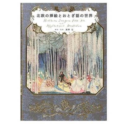 北歐の挿絵とおとぎ話の世界Mythological Illustration插畫 日文原版