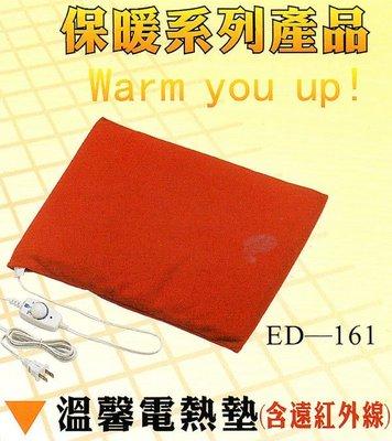 光禾館~ 附發票 超導遠紅外線 衛星科技 台灣製高級熱墊 電毯 意得客 電熱墊 熱敷墊