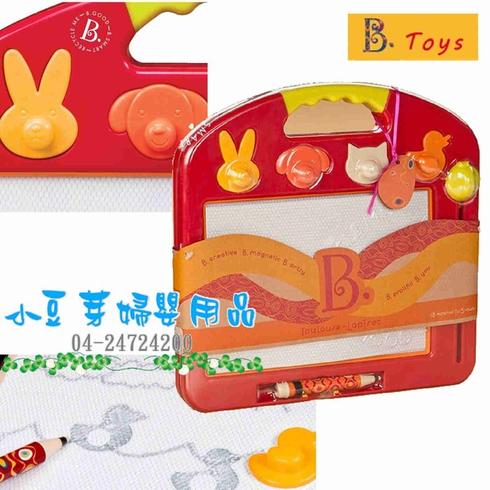 B.Toys 塗黑黑磁繪板_繪畫系列 §小豆芽§ 美國【B. Toys】塗黑黑磁繪板