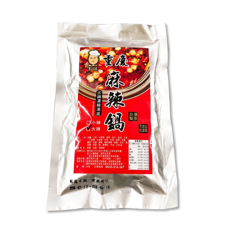 [RR小屋] 重慶麻辣鍋 火鍋濃縮湯底 台灣製作 不添加防腐劑 天然香料燉製