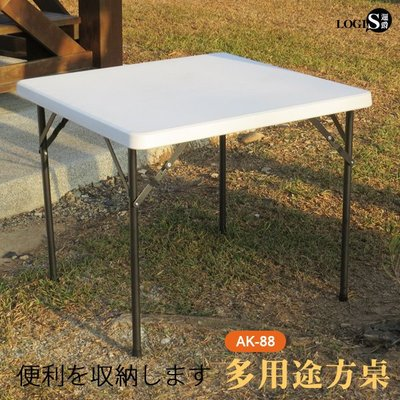 好實在~*AK-88多用途88*88方形塑鋼桌/拜拜桌/麻將桌/電腦桌/野餐桌/露營桌/便利桌
