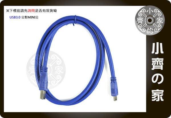 小齊的家 1米 100cm高速傳輸 USB 3.0 A公 轉 mini USB 10pin 傳輸線 數據線 支援USB 2.0