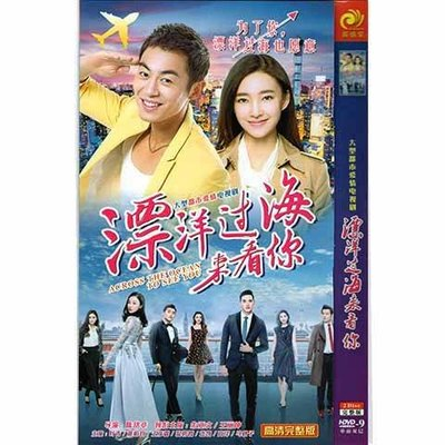 都市愛情電視劇漂洋過海來看你DVD碟片光盤 朱亞文 王麗坤歡 精美盒裝