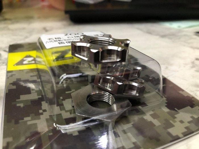 駿馬車業 ZOO CNC 白鐵碗公螺母 六代勁戰 BWS水冷 N MAX AEROX RSNEO (中和)