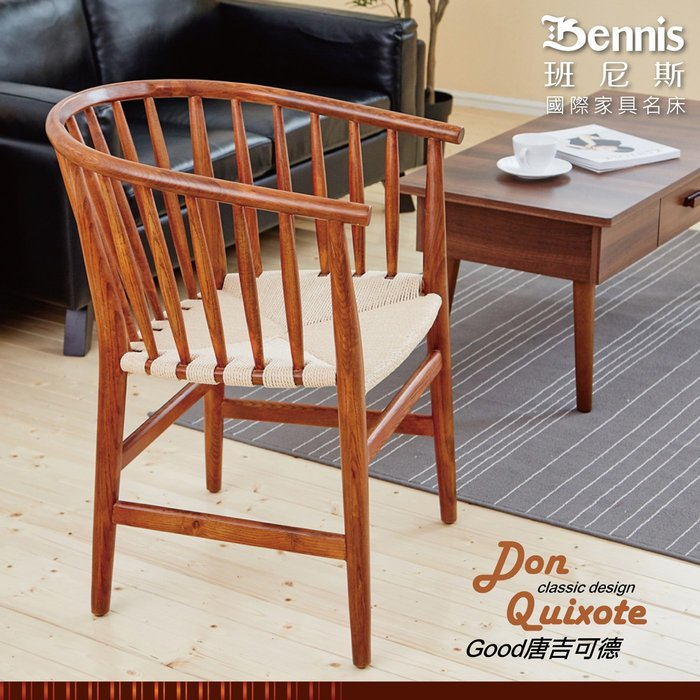【班尼斯國際名床】【Good唐吉可德】設計師單椅/餐椅/咖啡椅/工作椅/休閒椅
