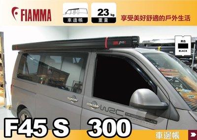 ||MRK|| FIAMMA F45 s 300 車邊帳 黑色 抗UV 露營車 露營拖車 車邊帳 遮陽棚 T5