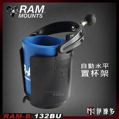 伊摩多※美國RAM Mounts 自動水平置杯架 RAM-B-132BU 重機 機車 單車 支架 杯架 飲料架 水杯架