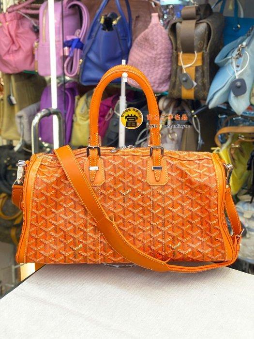 《當肯二手名品》GOYARD 橘色 特殊色 手提包 波斯頓包 speedy 旅行袋 35公分 ㊣