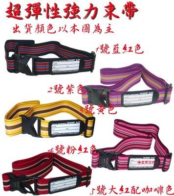 《超級彈性伸縮束帶》任何登機箱行李箱都...