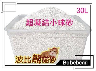 【☆波比熊貓砂☆】高品質超凝結小球砂(細) 經濟包30L 【現貨】 凝結力強  贈香砂 免運