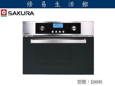 修易衛浴~櫻花全系列~電器設備 E-8690 嵌入式蒸烤箱(220V)  實體店面自取優惠價