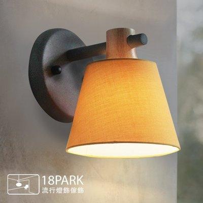 【18Park】精巧的造型 Stable [ 安定區壁燈 ]